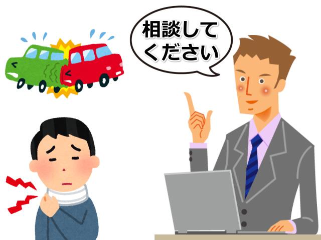 交通事故弁護士の評判